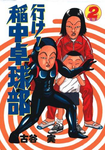 行け!稲中卓球部(2) (ヤンマガKCスペシャル (450))
