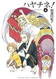 ハヤチネ!4巻 (デジタル版ガンガンコミックスONLINE)