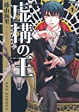 虚構の王 1 (MFコミックス ジーンシリーズ)