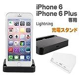 iPhone6/iPhone6 plus 卓上ホルダー 卓上充電器スタンド 充電スタンドアイフォン6プラス Dock ドック スタンド 充電器 iPhone5s iPhone5c iPod Touch6 用 Lightning Dock Lightning Dockクレードル ドッグスタンド (ホワイト)