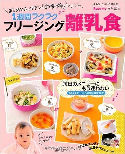 【時期別】離乳食のおすすめ本13選!の画像14