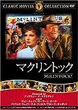 マクリントック [DVD] FRT-202