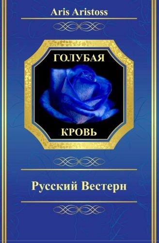 Blue Blood: A Russian Western