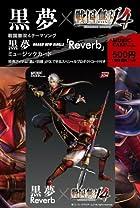Reverb (ミュージックカード) (数量生産限定盤) (絵柄A: 真田幸村/真田信之ver.)()