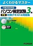 パソコン検定試験(P検)3級 対策テキスト&問題集 P検2008対応