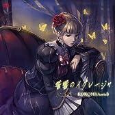 誓響のイグレージャ(PS3「うみねこのなく頃に ~魔女と推理の輪舞曲~」オープニングテーマ)