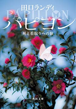 パピヨン 死と看取りへの旅 (角川文庫)