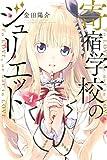 寄宿学校のジュリエット(1) (週刊少年マガジンコミックス)