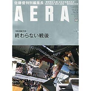 AERA 2015年 8/10 号 [雑誌]