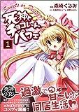 死神とチョコレート・パフェ 1 (1) (角川コミックス ドラゴンJr. 114-1)
