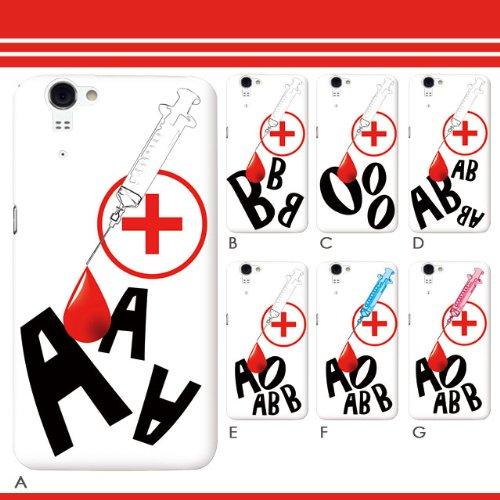 〔選べるデザイン〕Carine 特殊印刷 デザインケース AQUOS PHONE ZETA 【SH-01F】 【血液型 SC408】 sh01f sh-01f ハード ケース 〔ベース色:クリア〕(C) 注射 献血 A型 B型 O型 AB型 病院 血液 柄
