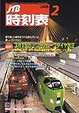 JTB時刻表 2008年 02月号 [雑誌]