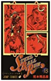 STEEL BALL RUN vol.15―ジョジョの奇妙な冒険Part7 (15)