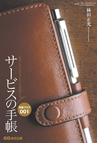 心のこもったおもてなしを実現するサービスの手帳 あさ出版電子書籍