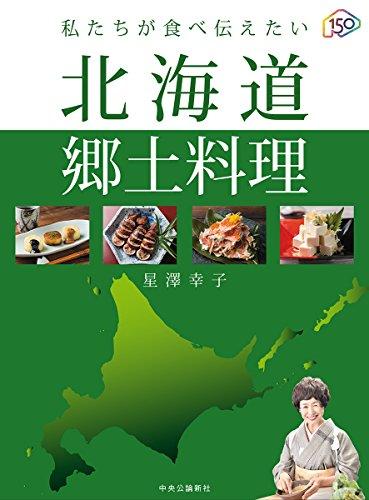 47都道府県にそれぞれにあるが郷土料理が魅力的な都道府県1位は北海道