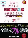 日本一やさしく日商簿記2級を解説しました 商業・工業簿記問題集 (日本一やさしいシリーズ)