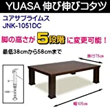 YUASA 伸び伸びコタツ JNK-1051DC サイズ105×7×高さ38(43・48・53・58) リビングこたつ 中間スイッチ付 アウトレット