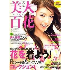 美人百花 2008年 03月号 [雑誌]