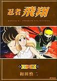 忍者飛翔 絆の章 (MFコミックス フラッパーシリーズ)
