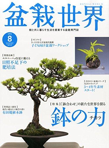 盆栽世界 2014年 08月号 [雑誌]
