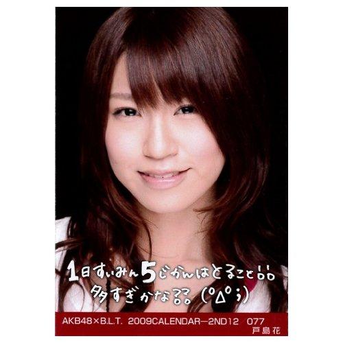 AKB48公式生写真 BLT2009CALENDER【戸島花】