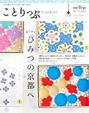 ことりっぷマガジン Vol.1 2014 夏 (国内 | 観光 旅行 ガイドブック)