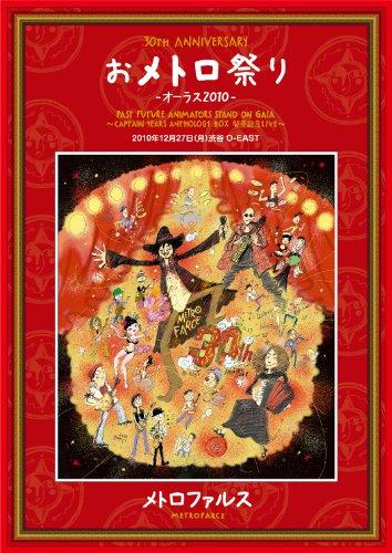 30thANNIVERSARY おメトロ祭 オーラス2010
