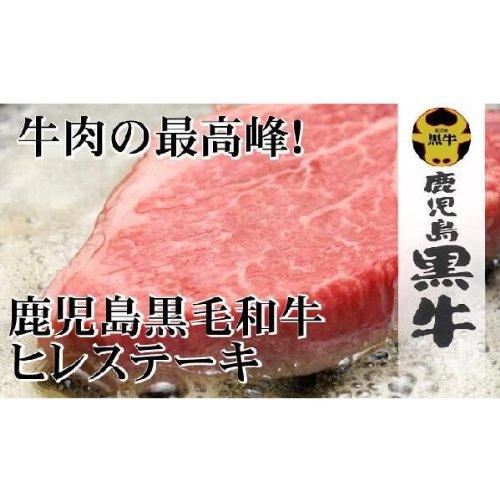 鹿児島黒牛 (牛肉) 黒毛和牛 ヒレステーキ 130g