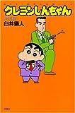 クレヨンしんちゃん 刑事編 (アクションコミックス)