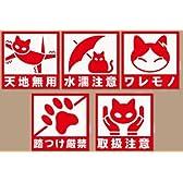 ねこケアマークシール【ミックス】 (FRPS001)