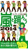 嵐と踊ろう2014 コンサート完全必勝ガイド