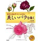 美しいバラを描く―ボタニカルアート・レッスン ステップアップであなたも描ける