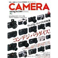 カメラマガジン2013.9 (エイムック 2678)