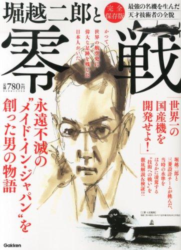 堀越二郎と零戦 2013年 08月号 [雑誌]