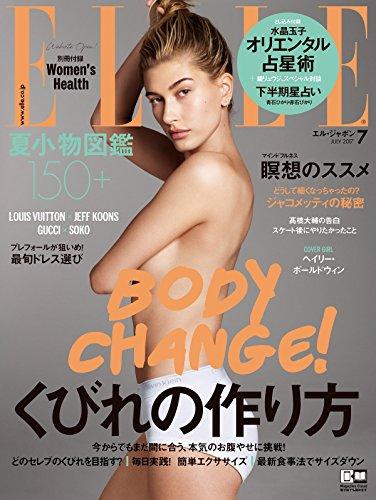 ELLE JAPON 2017年7月号 大きい表紙画像