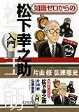「松下幸之助入門」片山 修、弘兼 憲史