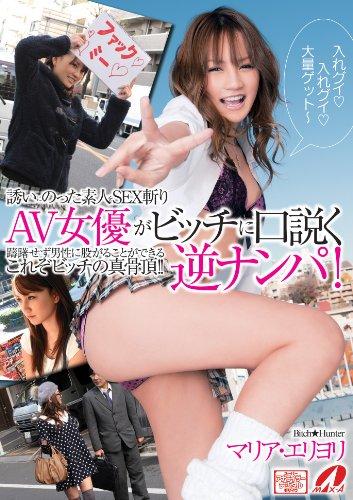 AV女優がビッチに口説く逆ナンパ! [DVD]