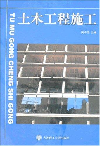 土木工程施工/闵小莹:图书比价:琅琅比价网