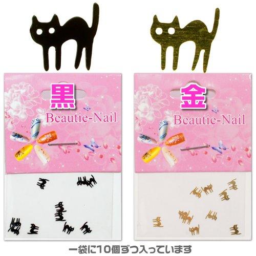 にゃんこ 猫のメタルパーツ ネイルパーツ ゴールド