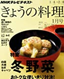 NHK きょうの料理 2013年 01月号 [雑誌]