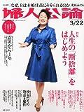 婦人公論 2012年 3/22号 [雑誌]