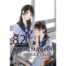 コミックマーケット 82 DVD-ROM カタログ