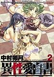 異性愛白書 : 2 (アクションコミックス)