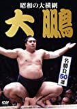 昭和の大横綱 大鵬 名勝負50選 [DVD]