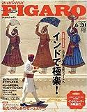 madame FIGARO japon (フィガロ ジャポン) 2008年 6/20号 [雑誌]