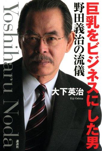 巨乳をビジネスにした男 野田義治の流儀