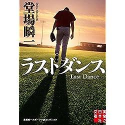 ラストダンス [Kindle版]