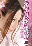 キャリア陵辱 [DVD]