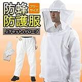 養蜂 蜂駆除 軽くて 蒸れにくい 用途多彩 防護服 上下服&フェイスネット 選べる手袋セット (3点セット(防護服上下+防護手袋))