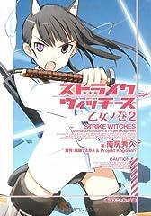 ストライクウィッチーズ  乙女ノ巻2 (角川スニーカー文庫)